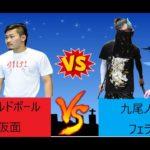 2019 11 2 第三試合 青木仮面&ピル・ゴールドボールvs九尾ノ九ちゃん&フェラー・リー
