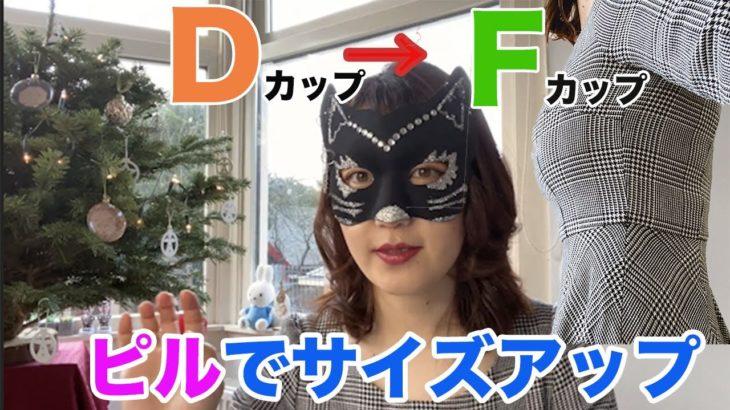 【D→F】ピルで胸が大きくなった話【実際どうなの?】