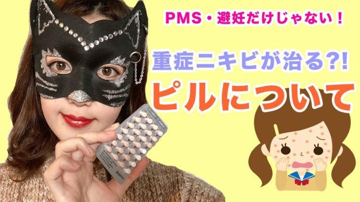 PMSや避妊だけじゃない!ニキビとピルについて【すーちゃん】