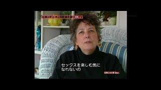 オーガニズムインク 女性向けバイアグラ 後編 松嶋×町山 未公開映画を観るTV 84回