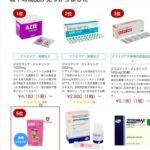 クラミジア治療薬ジスロマックの通販方法