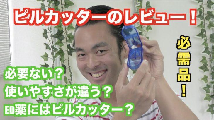【おすすめ】ピルカッターのレビュー!こんなに使いやすいピルカッターは初めて!!!