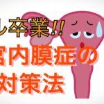 【妊活 子宮内膜症】ピルを卒業するための子宮内膜症の対策法 大阪 高槻 妊活専門院 とし鍼灸整体院