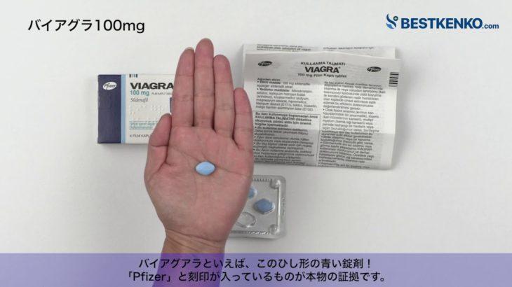 バイアグラ100mgの中身を大公開|ベストケンコーがED治療薬の代名詞・ファイザー製薬バイアグラをご紹介!