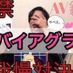 【18禁】バイアグラ飲んでAV見ながら凸我慢!!副作用とかの感想もあるよ!