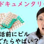 [妊活ドキュメンタリー #4] 低用量ピルが妊活に与える影響は?直前まで飲んでもいいの?
