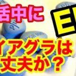 勃起障害(ED) 男性不妊 バイアグラ 東久留米 成田整体マッサージ