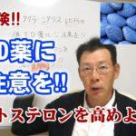 バイアグラ・シアリス・レビトラの偽ED薬にご注意を!!