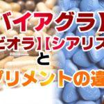 三大ED薬『バイアグラ』『レビトラ』『シアリス』とサプリメント(精力剤)の違い