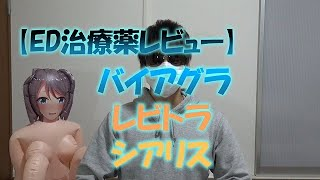 【ED治療薬レビュー】バイアグラ‼レビトラ‼シアリス‼