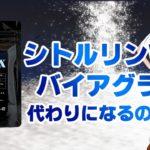 【商品紹介】神戸ロハスフードのシトルリンVXについて。バイアグラ、レビトラ、シアリスの代わりになるのか。