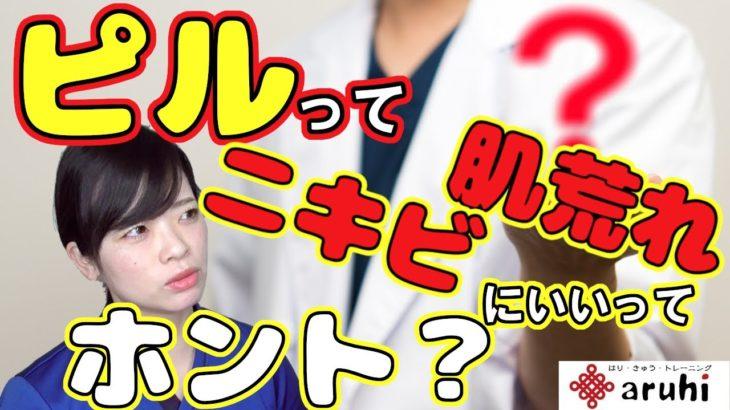 ピルでお肌が良くなるって本当?産婦人科医に聞いてみた!|徳島・阿南の美容鍼灸サロン はり・きゅう・トレーニング aruhi|坂本裕美