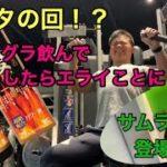 下ネタの回!?バイアグラ飲んで筋トレしたらエライことに!!フィジーク大阪チャンピオンのサムライ登場!