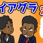 【ニュースな漫画】エナジードリンクにバイアグラが混入し大変なことに【ザンビア】