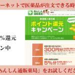 ピルの購入は個人輸入サイト通版で。サポートが整ったサイトが安心です。