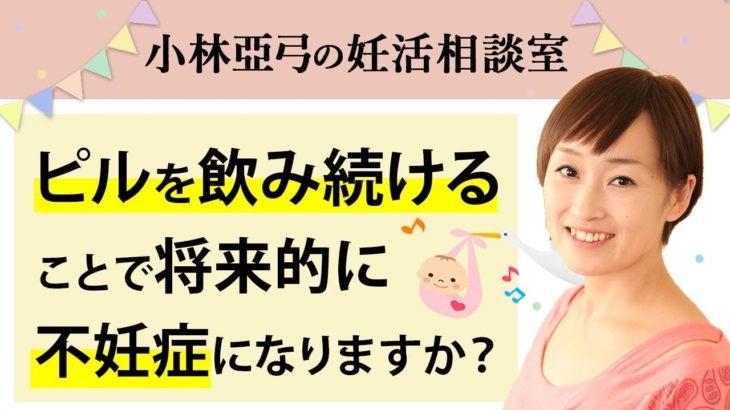 【妊活】ピルを飲み続けることで将来的に不妊症になりますか?|vol.21小林亞弓の妊活相談室 楽しく妊活♪