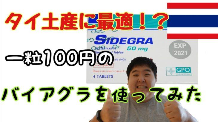 【タイ】タイで売ってる一粒100円のバイアグラを飲んでみた結果…【シデグラ】