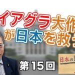 「バイアグラ大作戦」が日本を救う!?【CGS 渡辺喜美 現代政治 第15回】