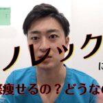 【痩せ薬】ダイエットピル(サノレックス)について美容ドクターHIROSEが解説します!