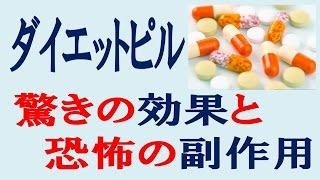 ダイエットピル攻略法とは(種類・サノレックス・輸入・病院・市販・口コミ・オキシレックス・ゼニカル・効果)
