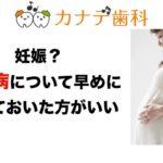 歯科 上尾 妊娠中 ピル 生理