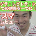 ザイスマ紹介!バイアグラ・レビトラ・シアリスの3つ効果を一つに?!