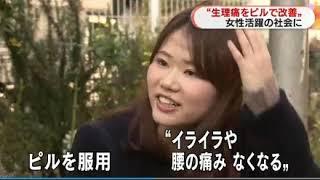 2020 03 06 日本・ピルで 生理痛 改善促進 ・生理痛による経済損失6800億円/年
