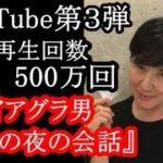 【第3弾】YouTube公開!松居一代『バイアグラ男 夫婦の夜の会話』