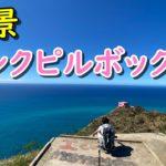 【4K】晴天のピンクピルボックスに登る:所要時間、駐車場の様子と注意事項など