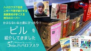 バロフスクのちょっと高級な食材が買える「ピル」日本へのお土産にもぴったりな地元スーパーをハバロフスク在住のニキータ君が案内してくれます!#ハバロフスク#海外旅行お土産