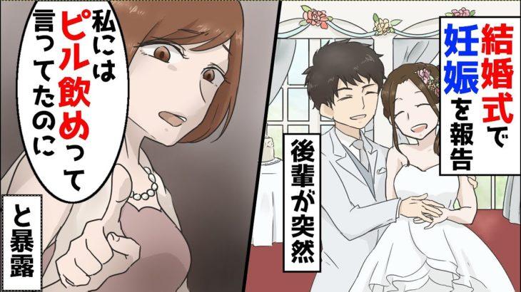 結婚式で「私にはピル飲めって言ったのに、やっぱり遊びだったんだ」→新郎新婦が妊娠を報告したら修羅場がやってきた