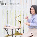 京都の婦人科でピル処方がおすすめ|医療法人駒野会 京都駅前婦人科乳腺外科まりこクリニック