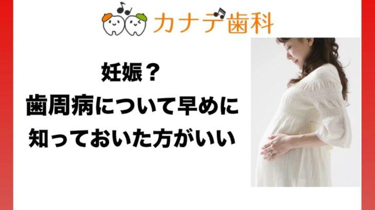 歯科 伊奈町 妊娠中 ピル 生理
