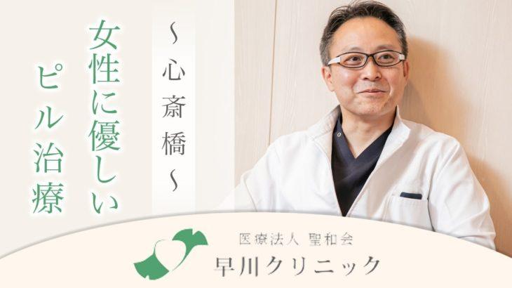 心斎橋でピルの処方 早川クリニック