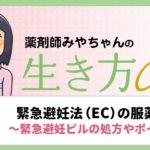 緊急避妊法(EC)の服薬指導〜緊急避妊ピルの処方やポイント〜