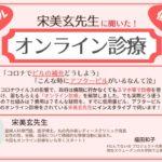 【インスタLIVE】 宋美玄先生に聞く!低用量ピル、アフターピル のオンライン診療 2020.4.29