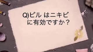 Q)ニキビにピル は有効ですか?