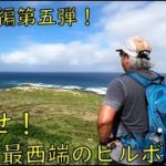ハワイ編第五弾 目指せ!オアフ島最西端のピルボックス!