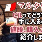 マルタで低用量ピルを購入する方法。日本との違い、値段は?万が一のためにお勉強しておきましょう!【マルタ留学】【留学準備】