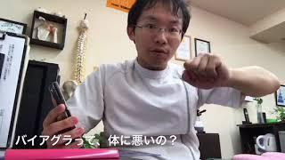 「バイアグラ、カラダに悪いの?」豊川の整交通事故もさつきバランス整骨院
