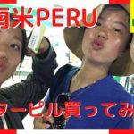 「アフターピル買ってみた」 南米ペルー版