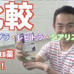 プロが教える!バイアグラ・レビトラ・シアリスの違い!!