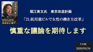 堀江貴文氏 東京改造計画「21.低用量ピルで女性の働き方改革」 慎重な議論を期待します