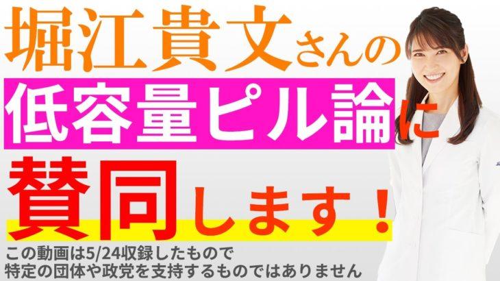 堀江貴文さんの低容量ピル論に賛同します!(この動画は5/24収録したもので特定の団体や政党を支持するものではありません)