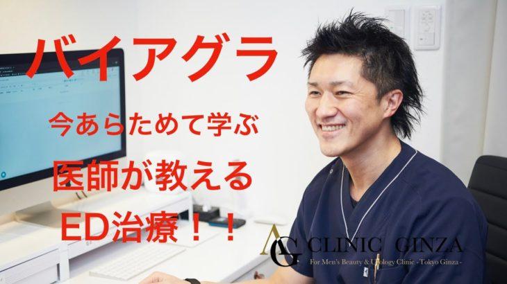 泌尿器科専門医が教えるバイアグラ!ED治療の先駆けです。