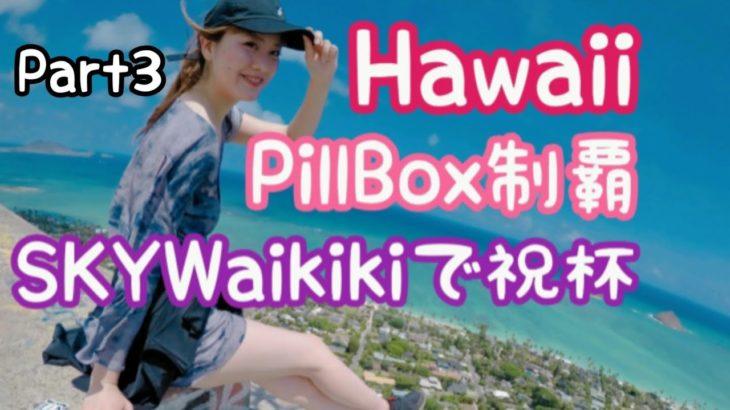 『銀ちゃんねる』  ハワイ編 Part3 #ピルボックス #スカイワイキキ #ザベランダ #モアナサーフライダー #カイルア #ラニカイビーチ #ハワイ