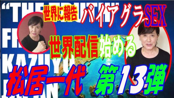 最新13弾!松居一代が遂に世界配信でバイアグラSEXを訴えだした!どこまで続く松井サスペンス