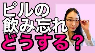 【ピル飲み忘れ】産婦人科医が対処法を徹底解説