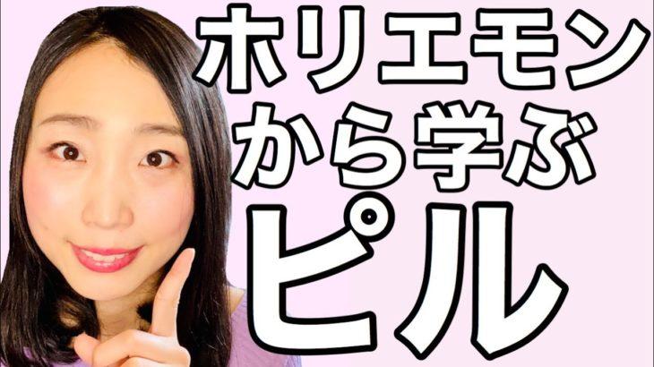 【東京改造計画】『低用量ピルで女性の働き方改革』を産婦人科医が経済的視点から解説!