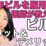 【ピル】産婦人科医が包み隠さず解説!メリットとデメリット